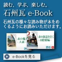 石州瓦e-book